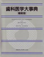 歯科医学大事典 縮刷版