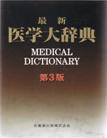 最新医学大辞典(第3版)