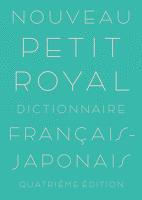 プチ・ロワイヤル仏和辞典 第4版