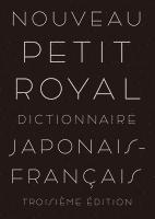 『プチ・ロワイヤル和仏辞典 第3版』の電子書籍