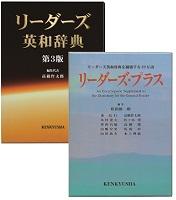 リーダーズ英和辞典 第3版/リーダーズ・プラス