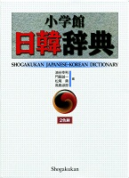 『日韓辞典』の電子書籍