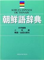 『朝鮮語辞典』の電子書籍