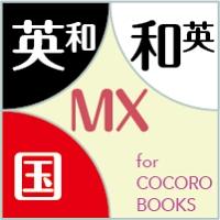 ジーニアス・明鏡MX辞典セット for COCORO BOOKS