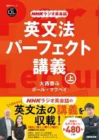 ラジオ英会話英文法パーフェクト講義 (上)