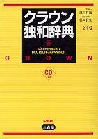 クラウン独和辞典 第4版