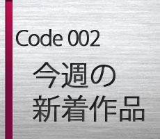 Code-002 今週の新着作品