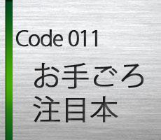 Code-011 300円以下の注目本