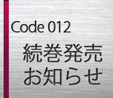 Code-012 シリーズ続巻発売お知らせ