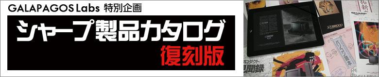 シャープ製品カタログ「復刻版」