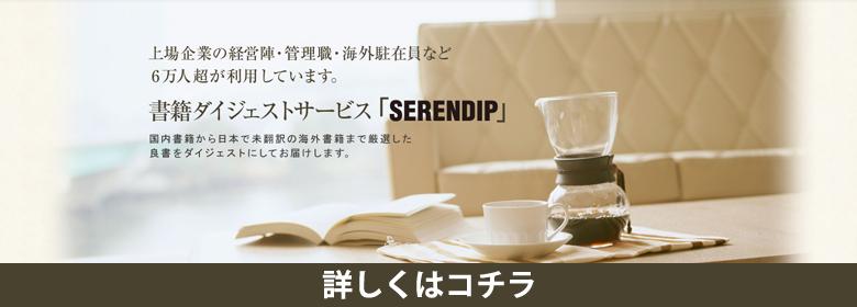 ビジネスパーソン必見!SERENDIP(セレンディップ)厳選書籍特集