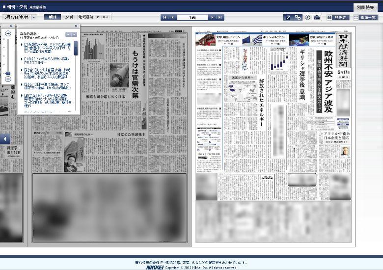 日経電子版 紙面ビューアのサンプル