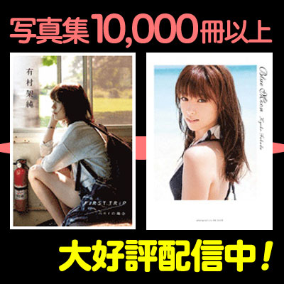 写真集10,000冊以上