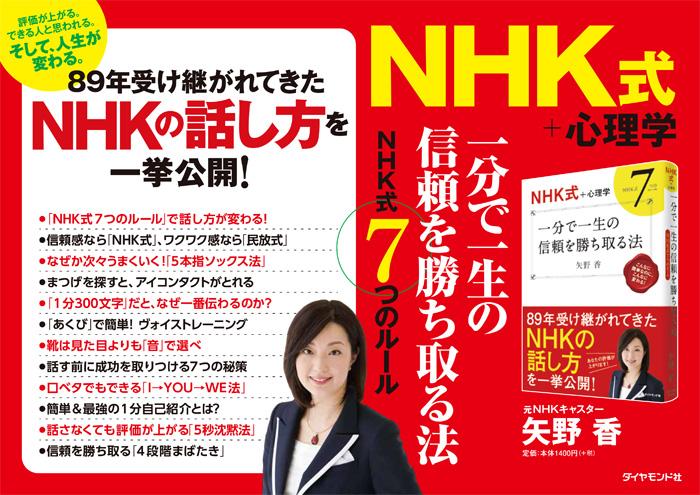 NHK式+心理学 一分で一生の信頼を勝ち取る法 電子書籍