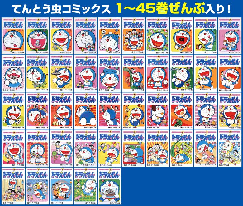 てんとう虫コミックス『ドラえもん』1~45巻