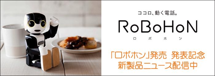 「RoBoHoN」(ロボホン)新製品ニュース