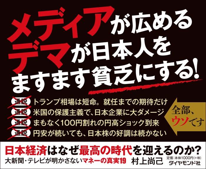日本経済はなぜ最高の時代を迎えるのか?