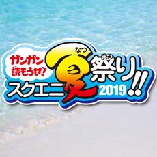 ガンガン読もうぜ!スクエニ夏祭り!! 2019