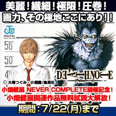 「小畑健展 NEVER COMPLETE」開催記念!小畑先生関連作品無料試読大解放!