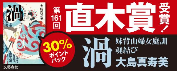 『渦 妹背山婦女庭訓 魂結び』直木賞受賞記念!大島真寿美作品30%ポイントプレゼント!