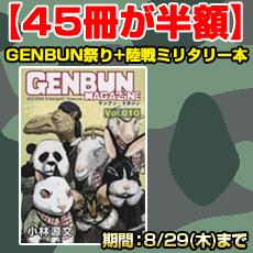 GENBUN祭り