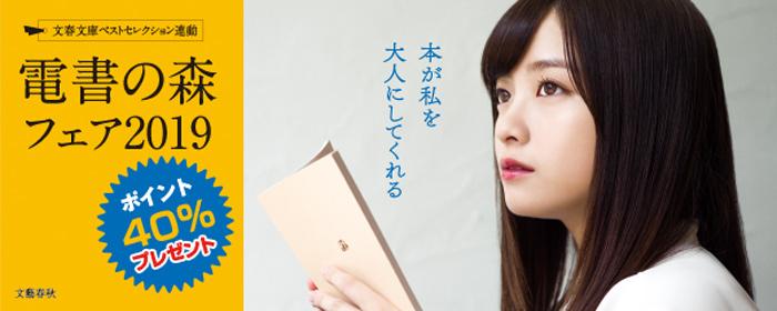 文藝春秋電書の森フェア