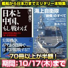艦船から日本刀までミリタリー本特集