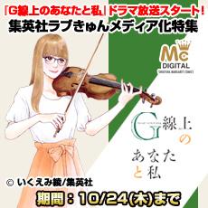 『G線上のあなたと私』ドラマ放送スタート!集英社 ラブきゅんメディア化特集!