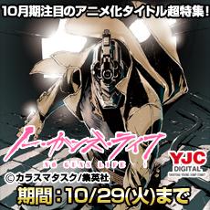 10月期注目のアニメ化タイトル超特集!