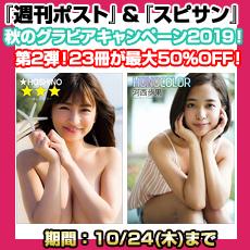 最大50%OFF!週刊ポスト&スピサン秋のグラビアキャンペーン2019!第2弾!