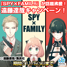 『SPY×FAMILY』が話題沸騰!遠藤達哉キャンペーン!
