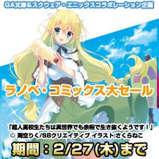 GA文庫&スクウェア・エニックス(コミック)コラボレーション企画!ラノベ・コミックス大セール!