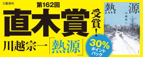 直木賞受賞記念ポイントプレゼントキャンペーン