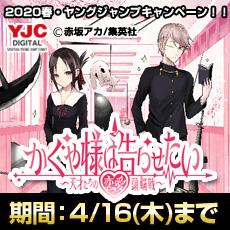 2020春・ヤングジャンプキャンペーン!