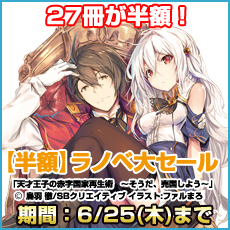 ラノベ・コミックス セール