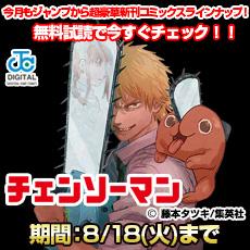 今月もジャンプから超豪華新刊コミックスラインナップ!無料試読で今すぐチェック!