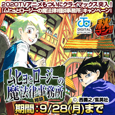 2020TVアニメもついにクライマックス突入!『ムヒョとロージーの魔法律相談事務所』キャンペーン!