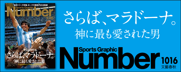 Number(ナンバー)1016号
