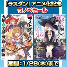 『ラスダン』アニメ化記念ラノベ・コミックス