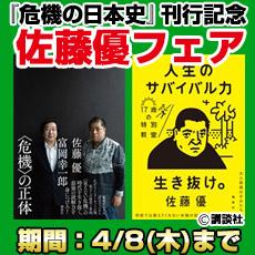 『危機の日本史』刊行記念 佐藤優フェア