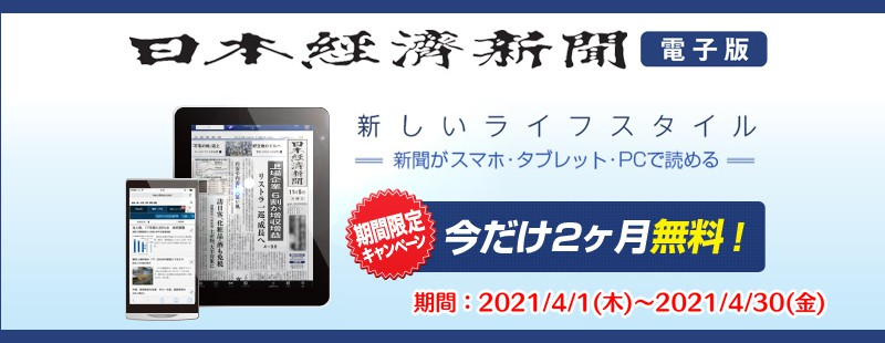 日経電子版 春の入会キャンペーン