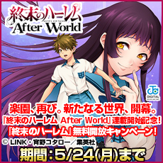 楽園、再び。新たなる世界、開幕。『終末のハーレム After World』連載開始記念!『終末のハーレム』無料開放キャンペーン!