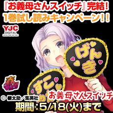 春マン!!2021 『お義母さんスイッチ』完結! 1巻試し読みキャンペーン!!