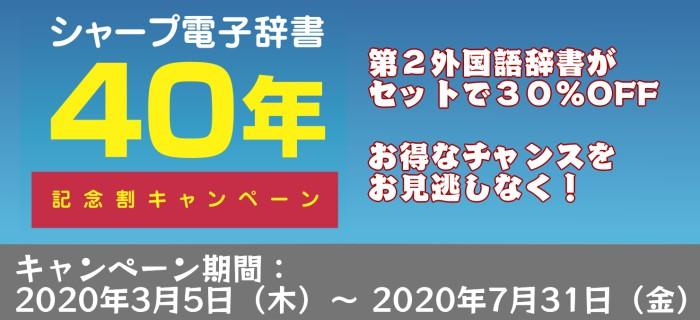 シャープ電子辞書40年 記念割キャンペーンキャンペーン