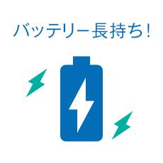 バッテリー長持ち