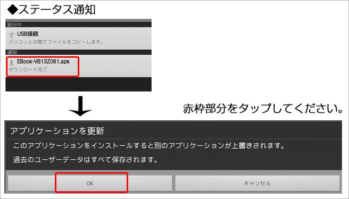 Mediatablet Install