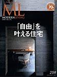 モダンリビング(MODERN LIVING) No.259