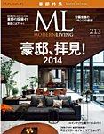 モダンリビング(MODERN LIVING) No.213