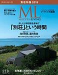 モダンリビング(MODERN LIVING) No.218