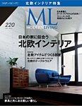 モダンリビング(MODERN LIVING) No.220
